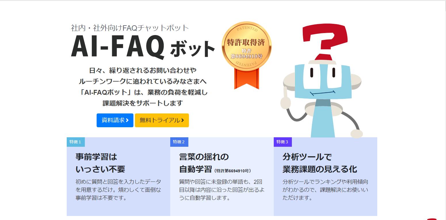 コールセンター向けのAI搭載製品1「AI-FAQボット」