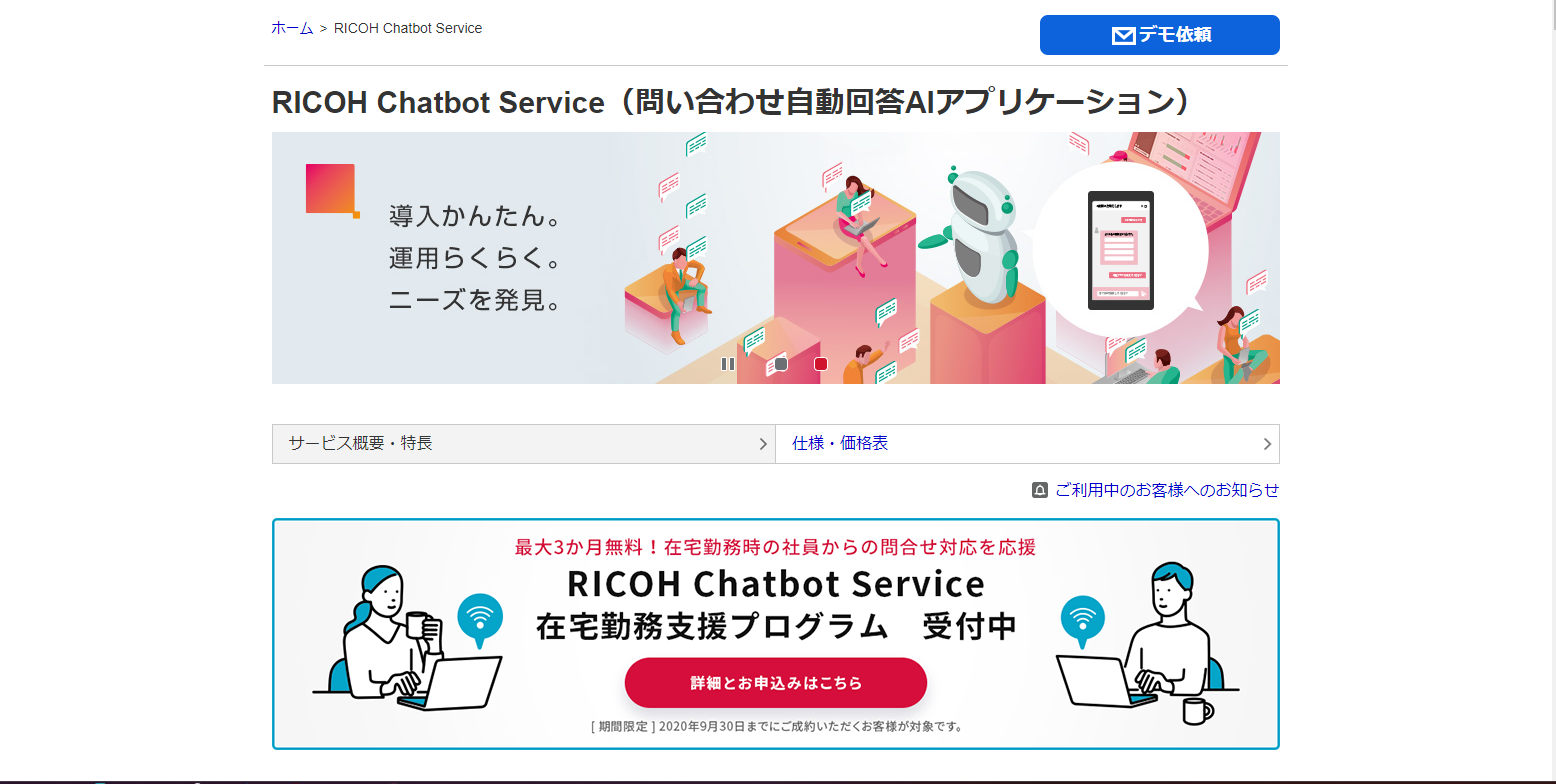 コールセンター向けのAI搭載製品1「コールセンター向けのAI搭載製品2「RICOH Chatbot Service」