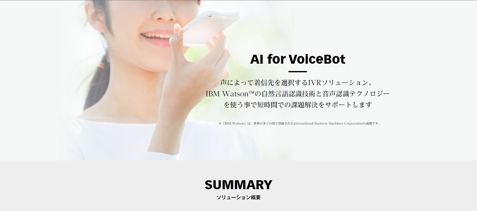 コールセンター向けのAI搭載製品1「コールセンター向けのAI搭載製品3「AI for VoiceBot」