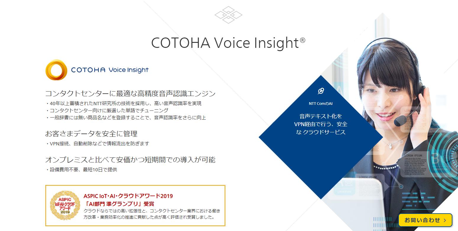 コールセンター向けのAI搭載製品1「コールセンター向けのAI搭載製品6「COTOHA Voice Insight」