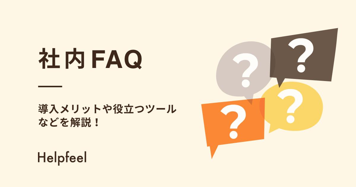 「社内FAQ」〜導入メリットや役立つツールなどを解説!〜