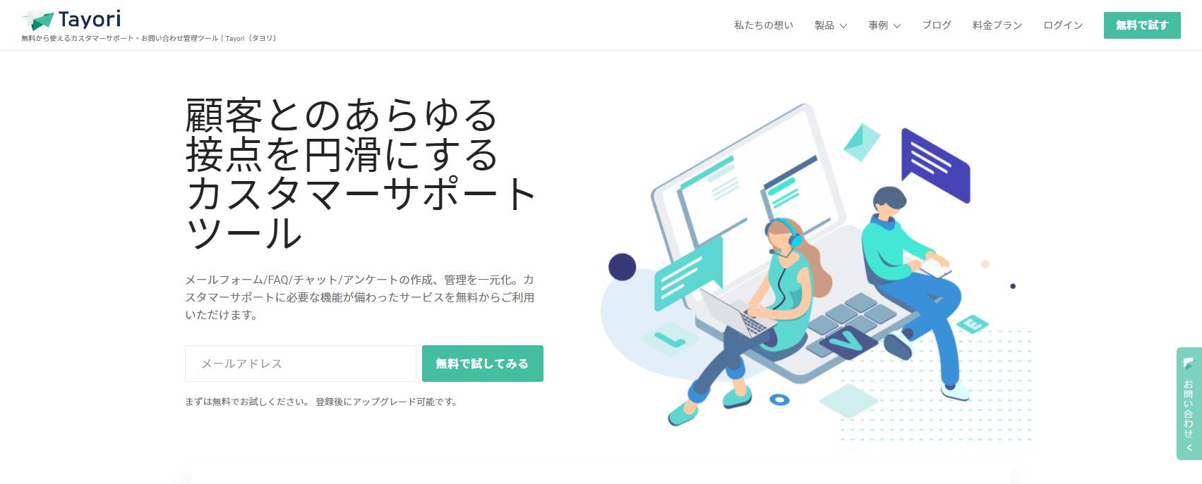 社内FAQで使えるツール_Tayori