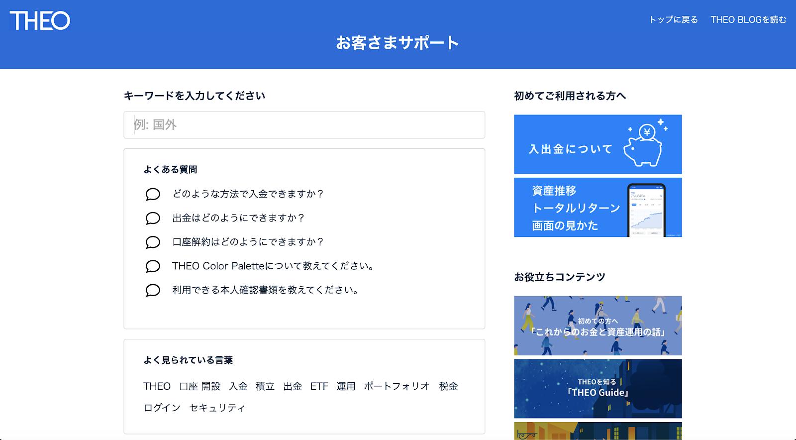Helpfeel導入事例_お金のデザイン_THEO_FAQページ