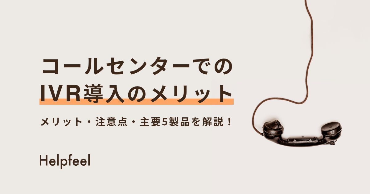 コールセンターでのIVR導入〜メリット・注意点・主要5製品を解説!〜