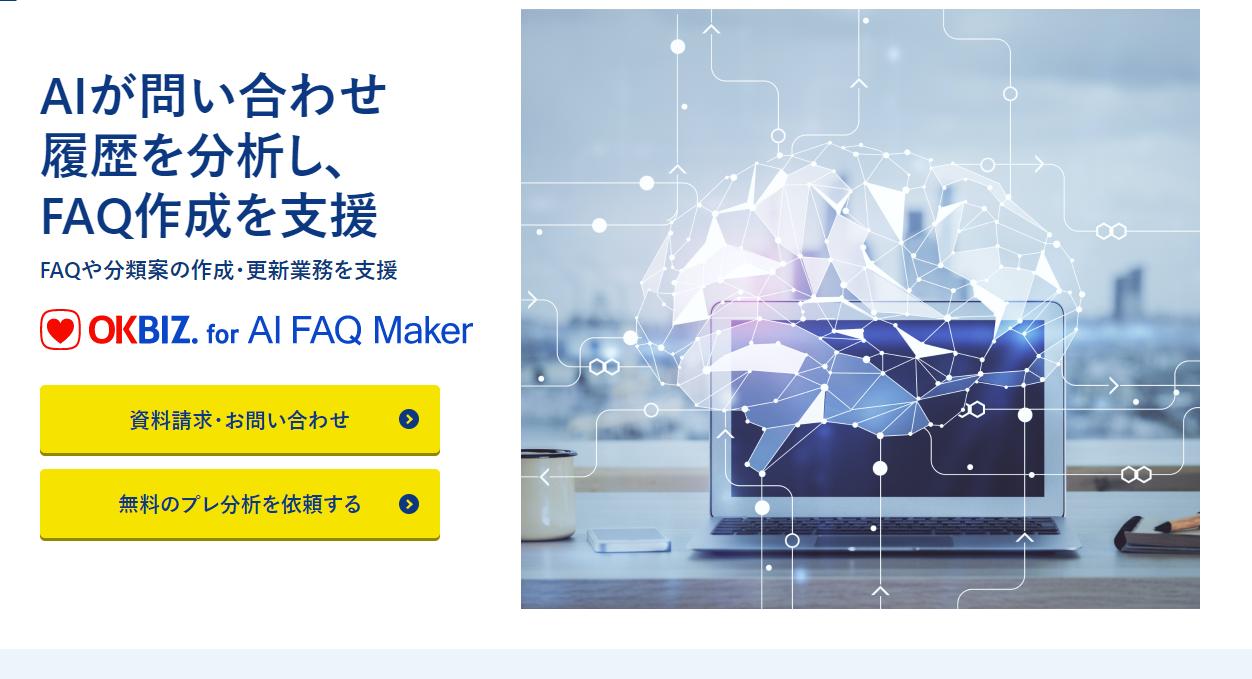 AI型FAQツールその1「OKBIZ. for AI FAQ Maker」