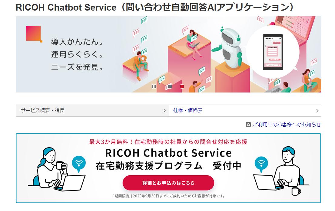 AI型FAQツールその5「RICOH Chatbot Service」