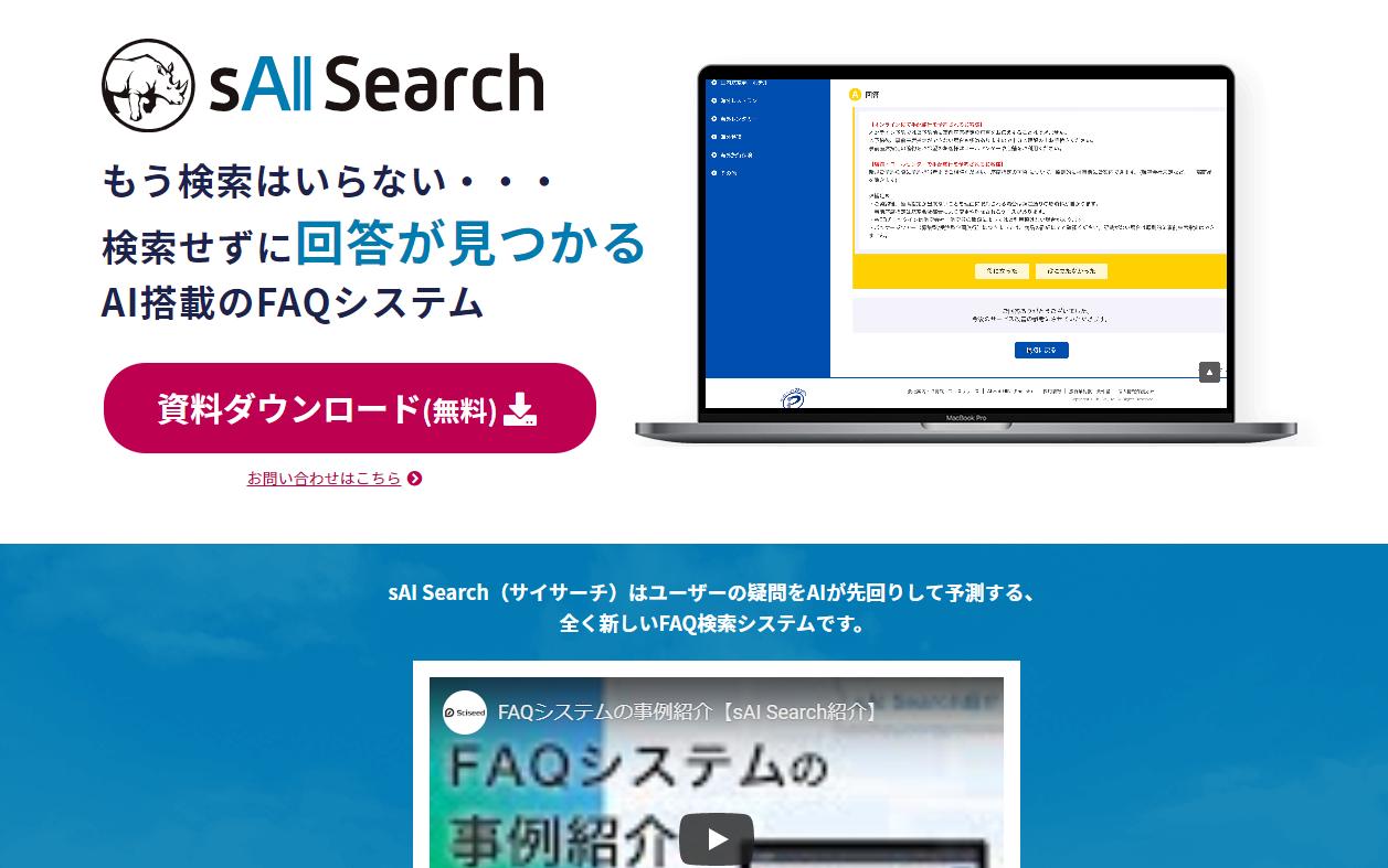 AI型FAQツールその3「sAI Search」