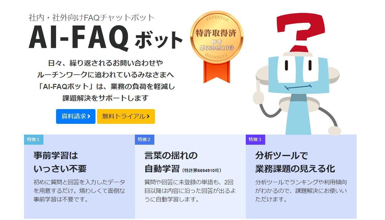 AI型FAQツールその4「AI-FAQボット」