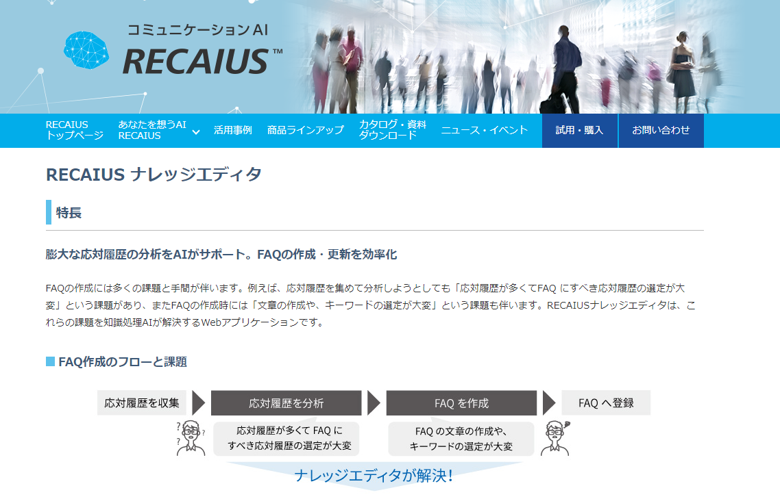 AI型FAQツールその2「RECAIUS ナレッジエディタ」