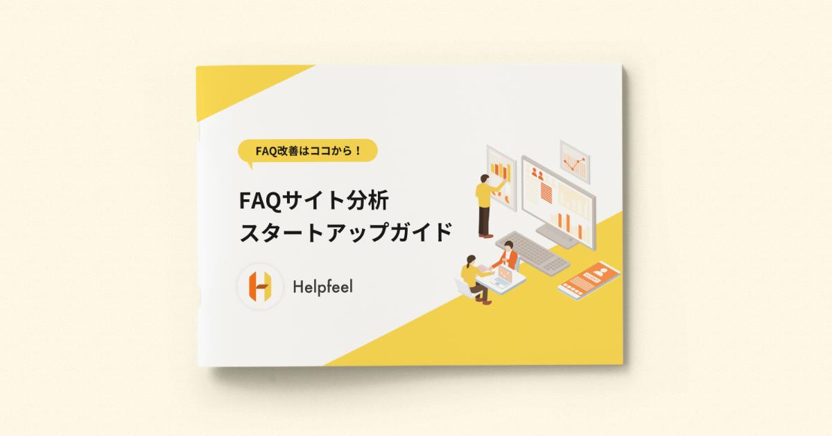 faq_analytics_startup_guide_thumbnail