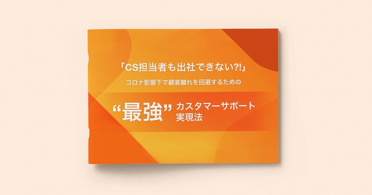 """""""最強""""カスタマーサポート実現法"""
