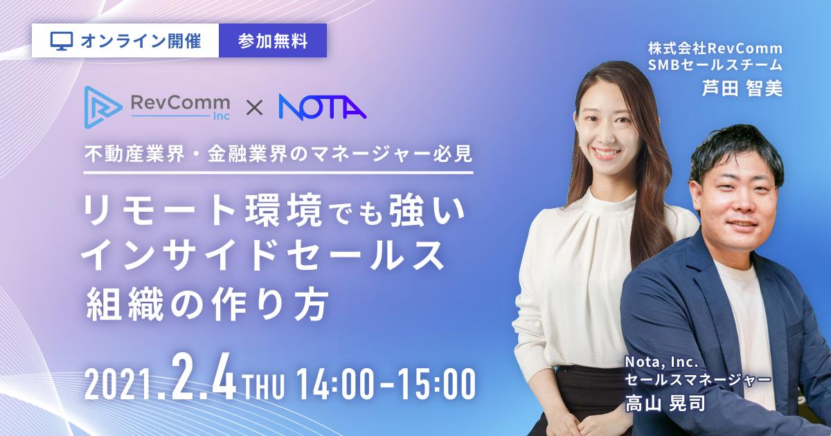 RevComm_Nota_seminar_eye_2