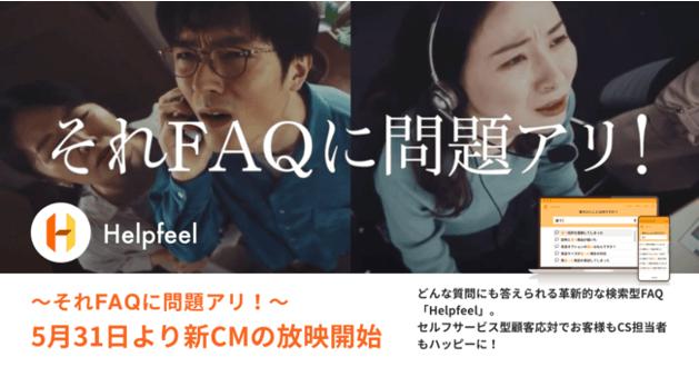 〜それFAQに問題アリ!〜 Helpfeelの新CMを5月31日より放映開始