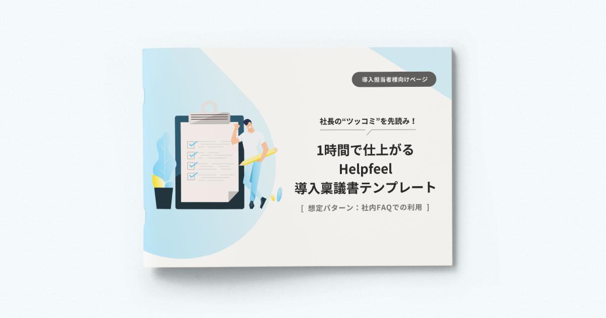 稟議書テンプレート~社内FAQ用途で導入される方向け~