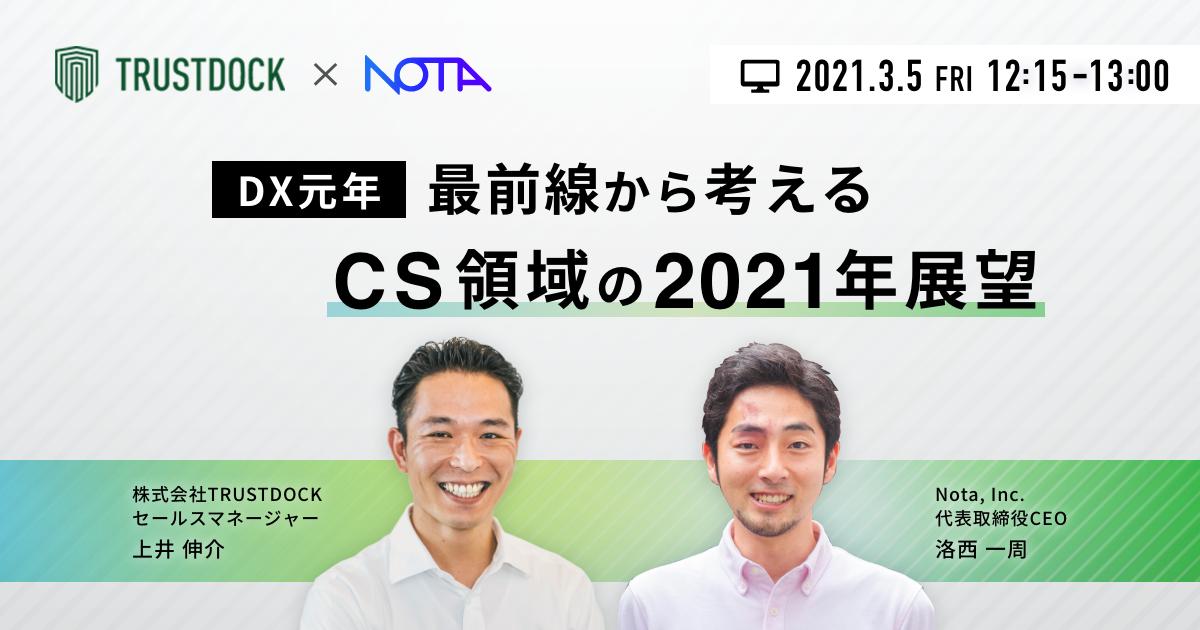 trustdock_nota_seminar_eye