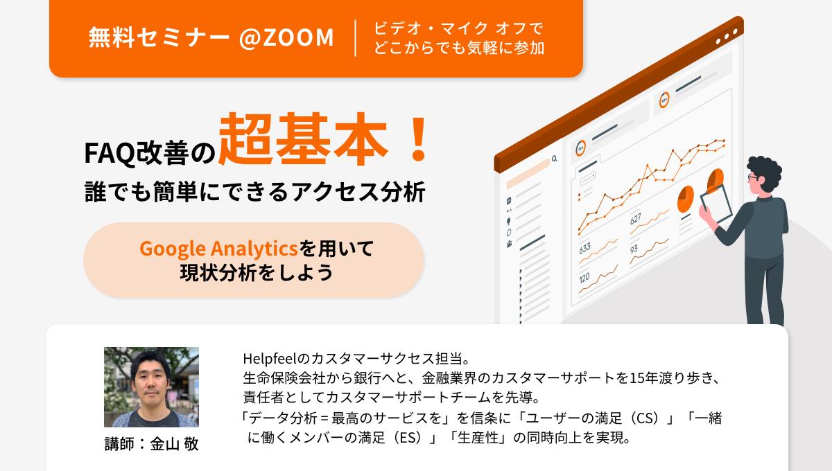 zoom-seminar-banner02