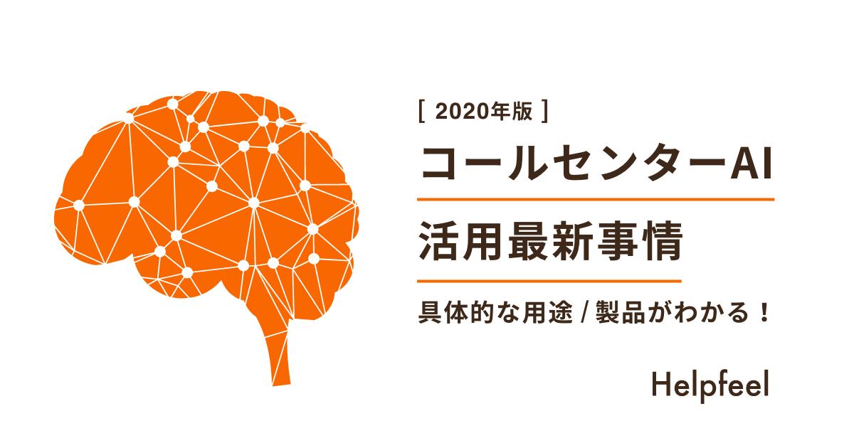 コールセンターAI活用最新事情【2020年版】~用途/製品がわかる!~