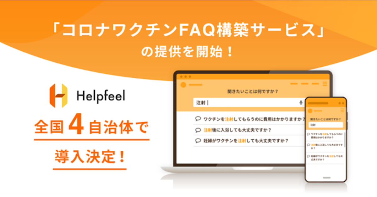 革新的FAQ「Helpfeel」が自治体向け「コロナワクチンFAQ構築サービス」の提供を開始!