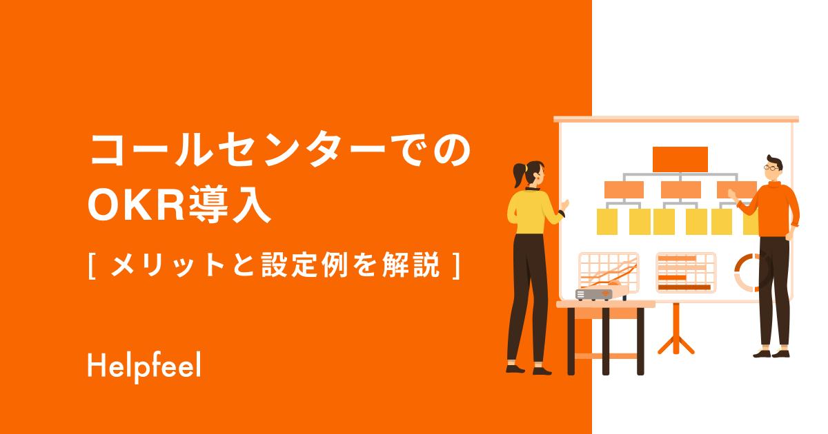 コールセンターでのOKR導入【メリットと設定例を解説】