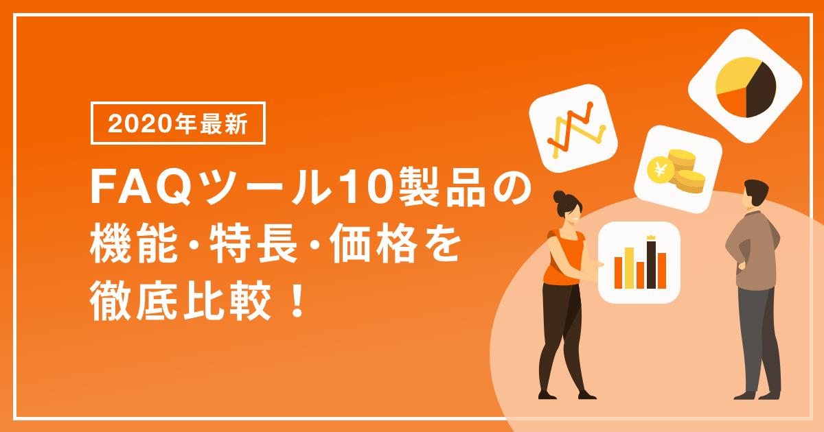 FAQツール10製品の機能・特長・価格を徹底比較!【2020年最新】