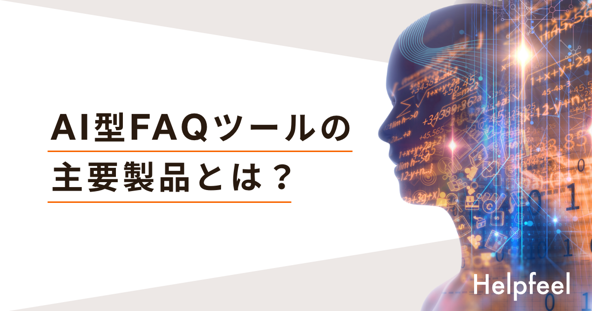 AI型FAQツールの主要製品とは?〜導入時の注意点も解説!〜