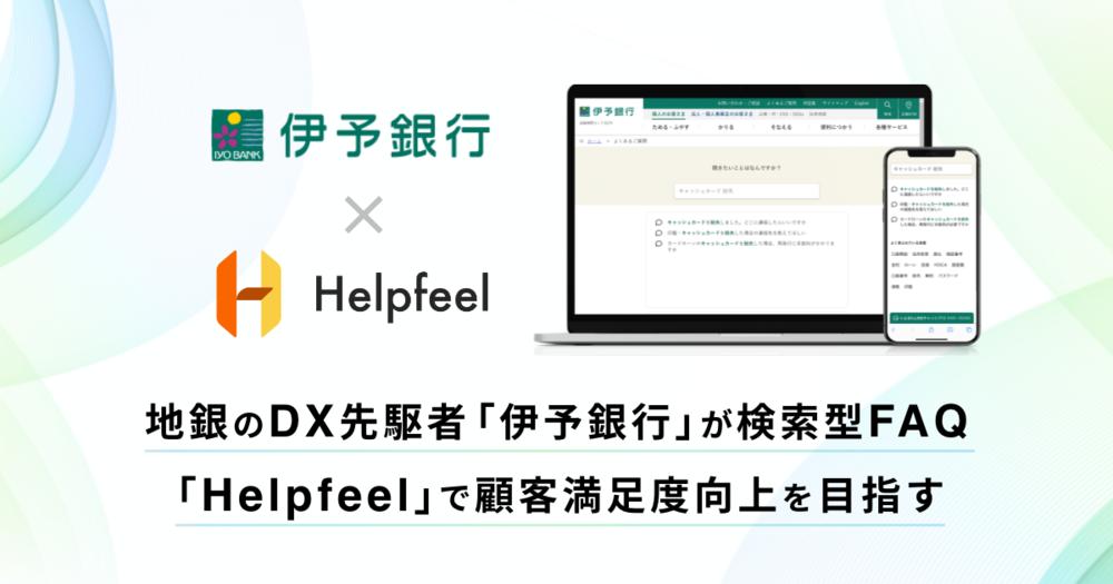 地銀のDX先駆者「伊予銀行」が検索型FAQ「Helpfeel」で顧客満足度向上を目指す