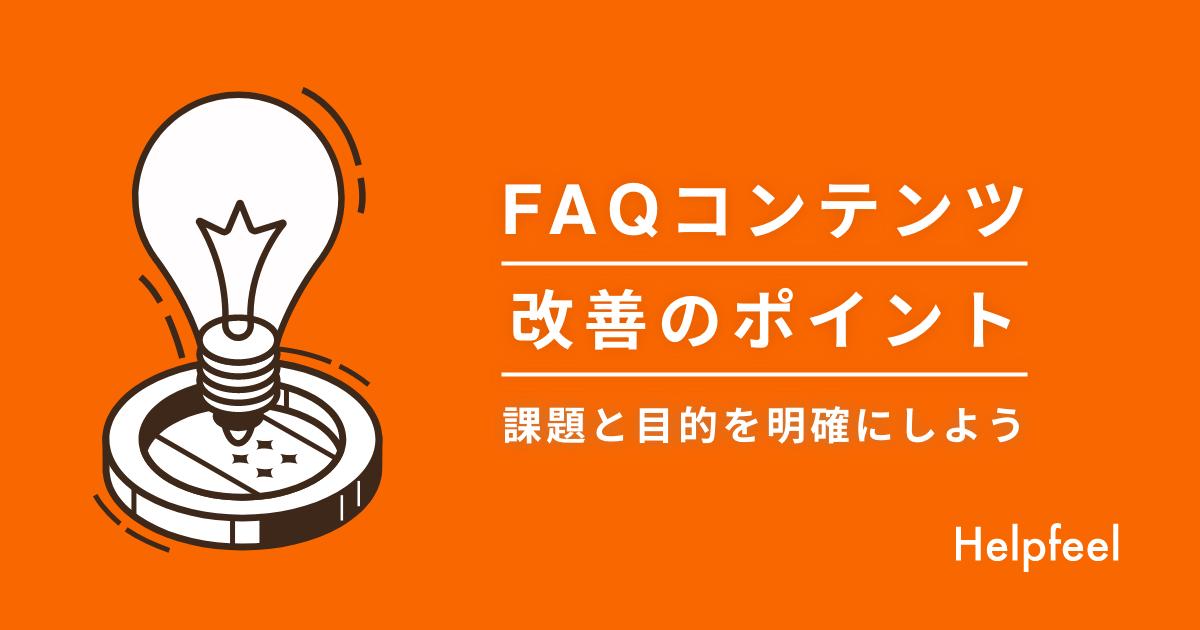 FAQコンテンツ改善のポイント。課題と目的を明確にしよう
