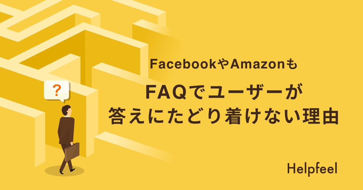 FacebookやAmazonも。FAQでユーザーが答えにたどり着けない理由