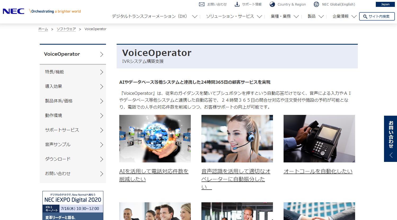コールセンター向けIVR1「VoiceOperator」