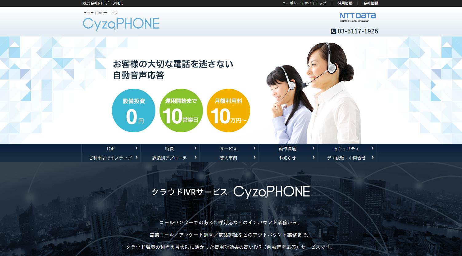 コールセンター向けIVR3「CyzoPHONE」
