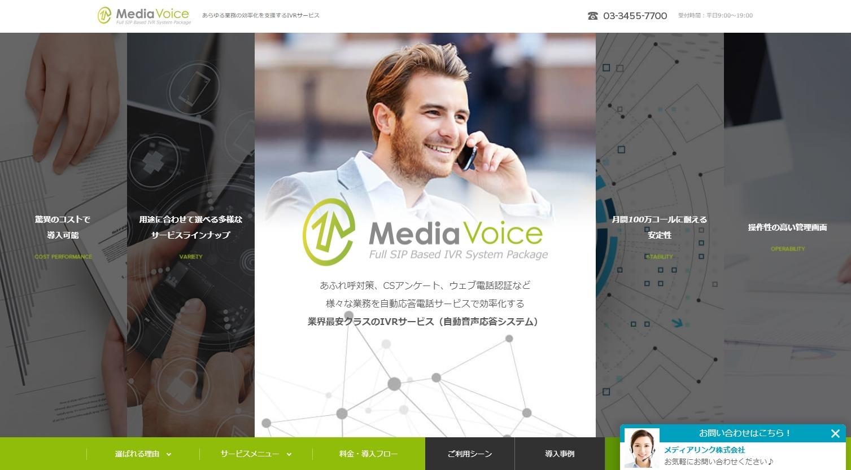 コールセンター向けIVR4「MediaVoice」