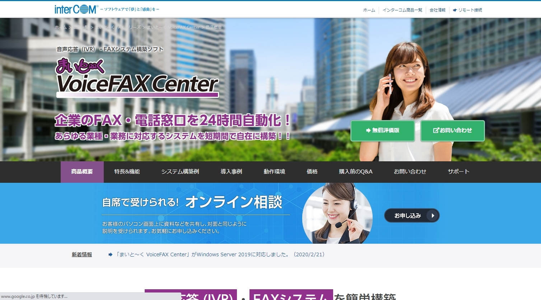 コールセンター向けIVR4「まいと~く VoiceFAX Center」