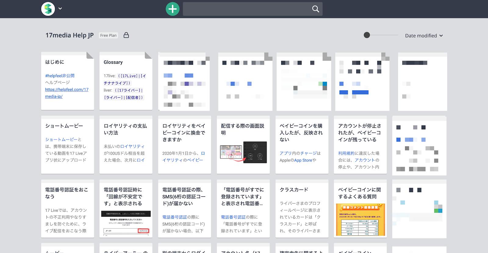 17media-Japan-helpfeel-faq-5