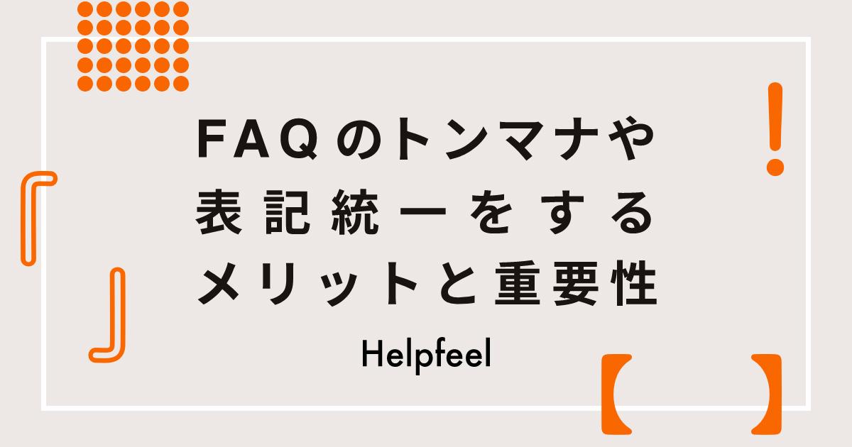 FAQのトンマナや表記統一をするメリットと重要性