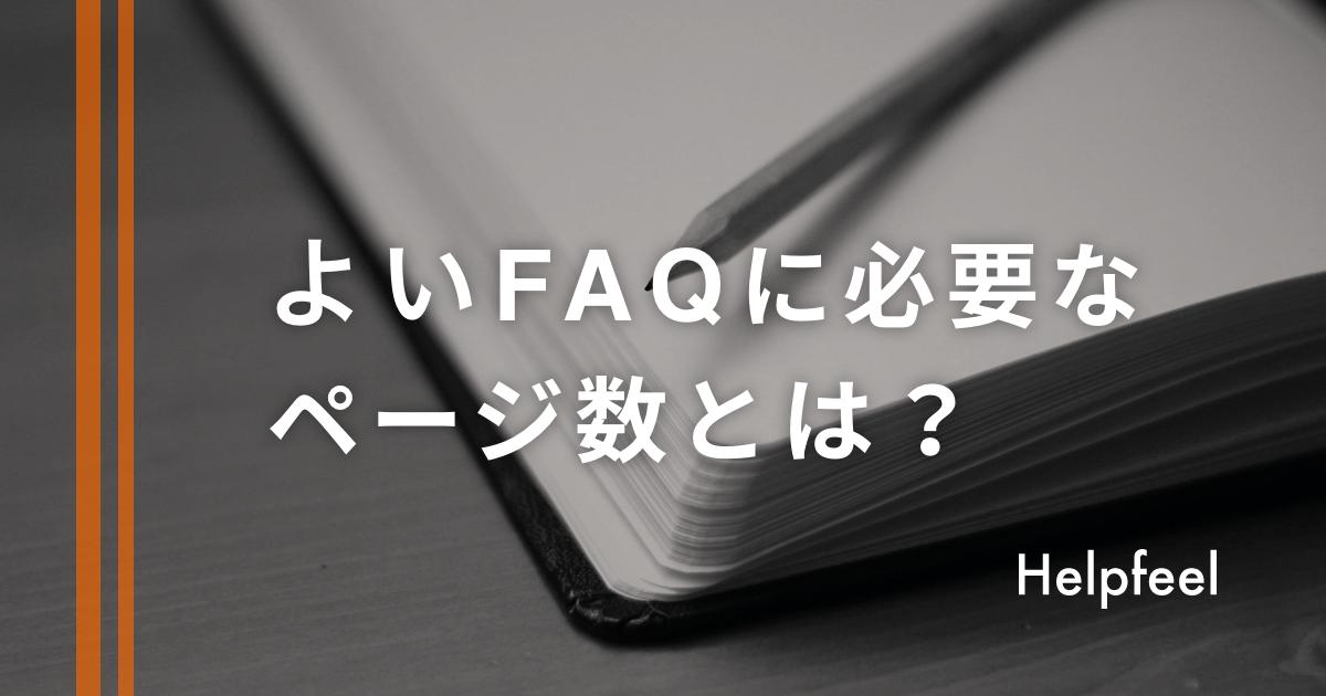 よいFAQに必要なページ数とは?〇〇〇ページで9割の質問をカバーできる