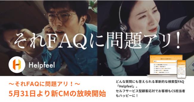 〜それFAQに問題アリ!〜「Helpfeel」の初となるCMを5月31日より放映開始
