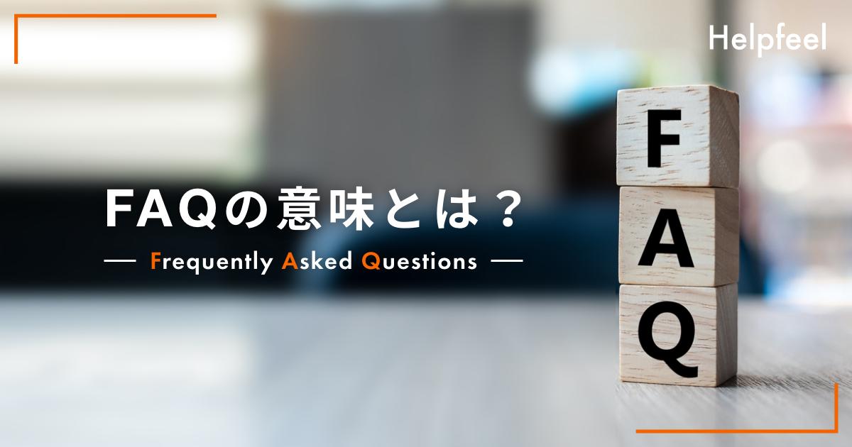 FAQの意味は? 〜読み方やQ&Aとの違い、効果などを解説!〜