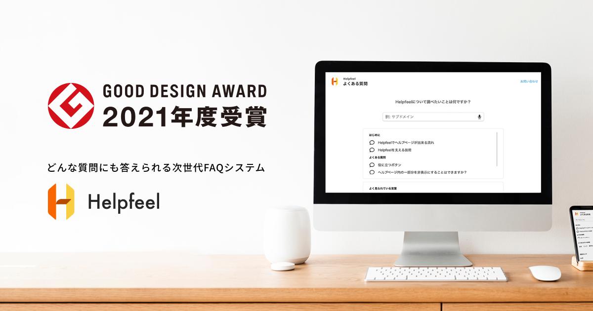 Notaの検索型FAQ「Helpfeel(ヘルプフィール)」が「2021年度グッドデザイン賞」を受賞