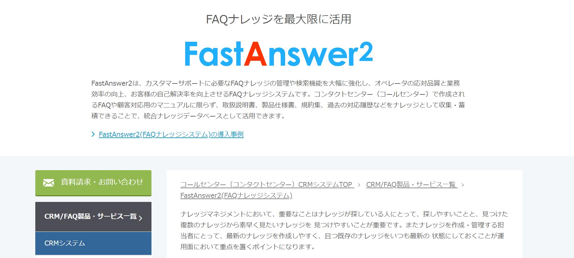 FAQツール2「FastAnswer2」