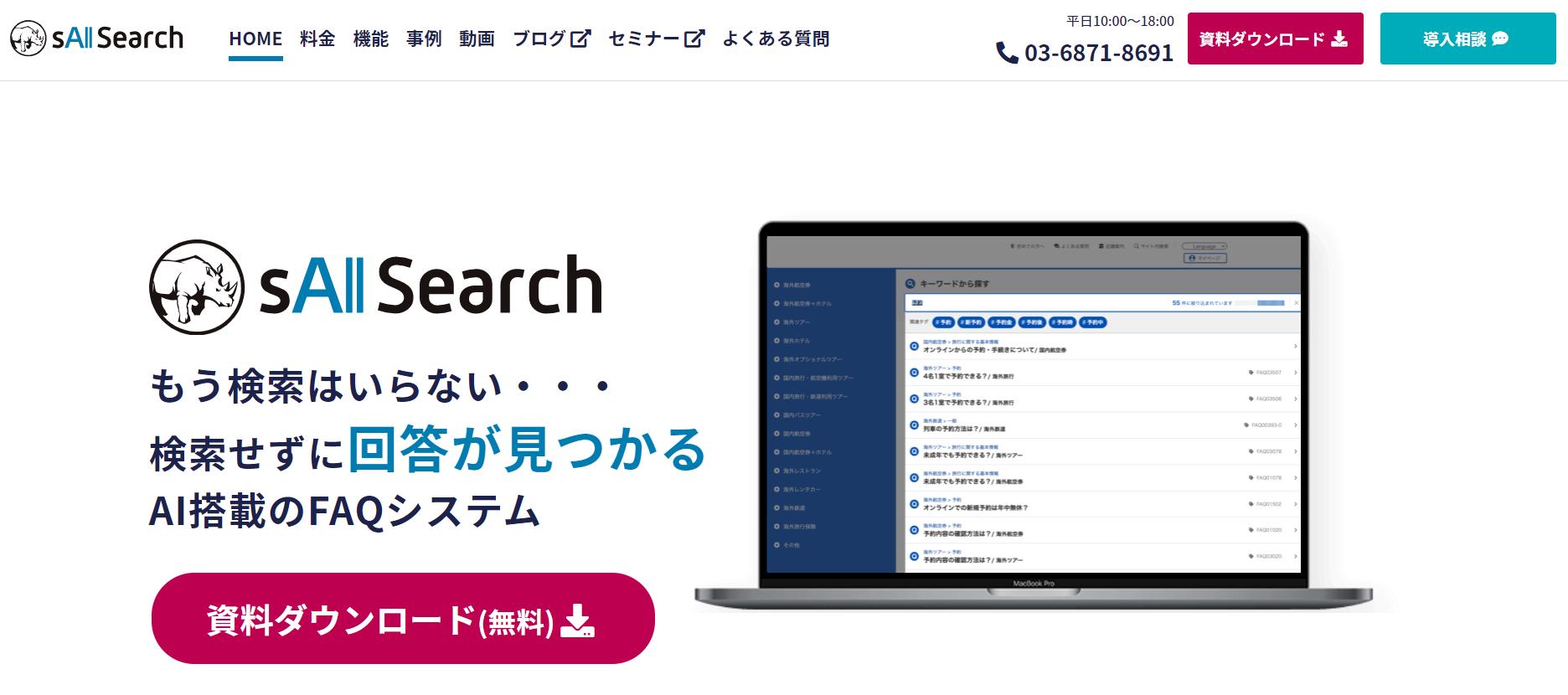 FAQツール5「sAI Search」