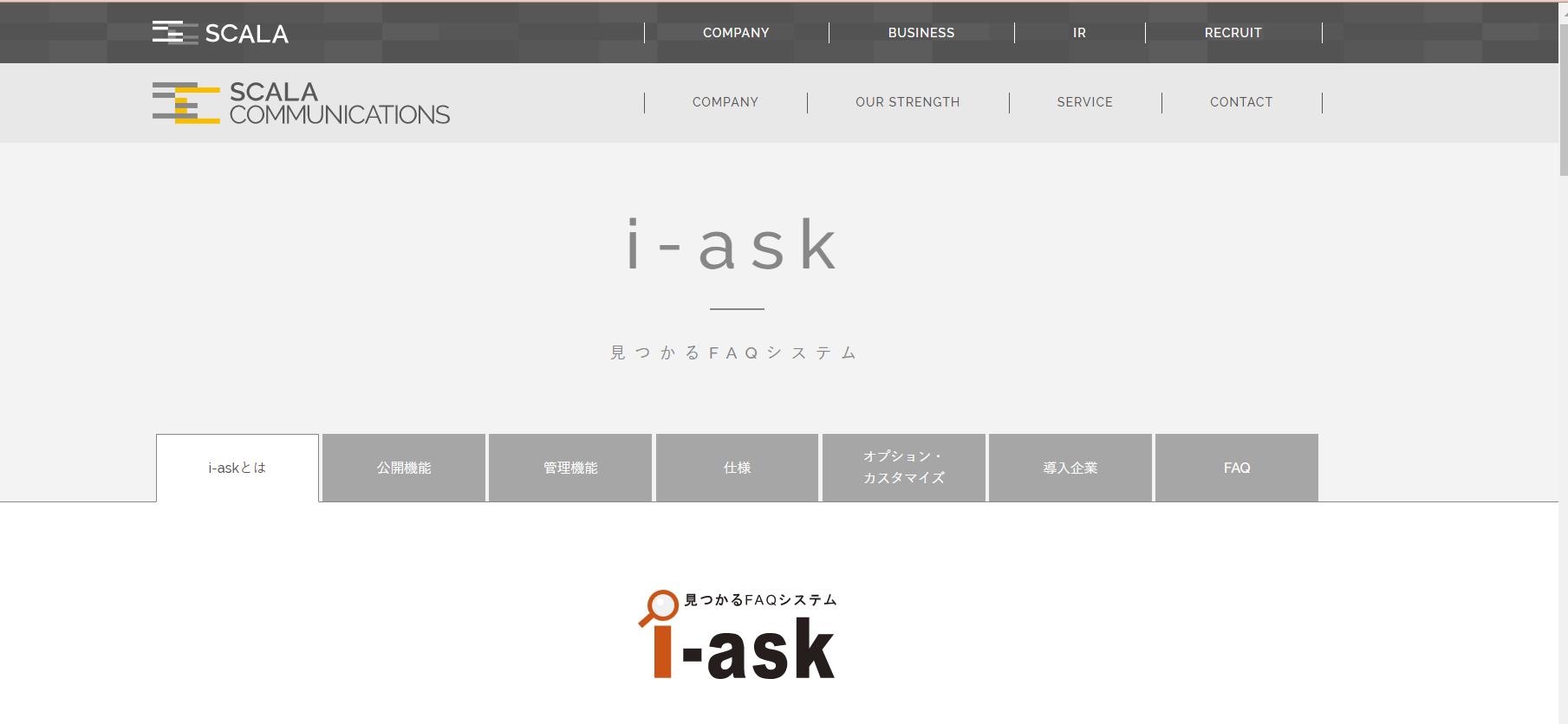 FAQツール6「i-ask」