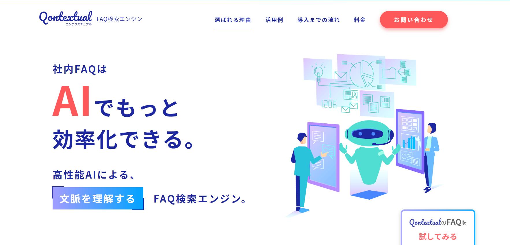 FAQツール7「Qontextual」
