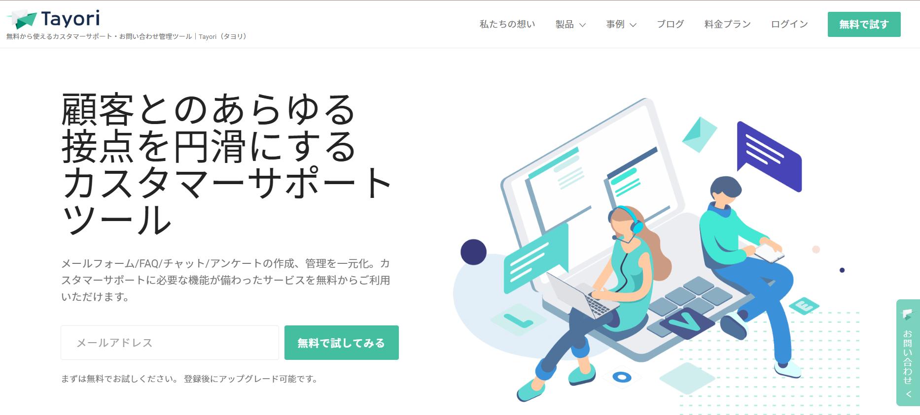 FAQツール9「Tayori」