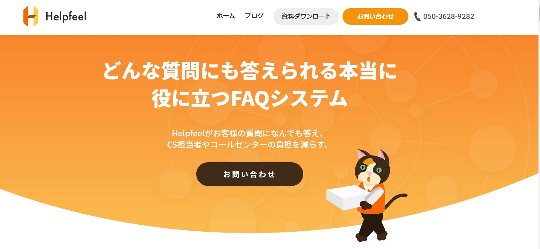 FAQツール10「Helpfeel」