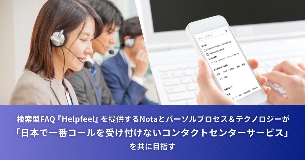 検索型FAQ『Helpfeel』を提供するNotaとパーソルプロセス&テクノロジーが「日本で一番コールを受け付けないコンタクトセンターサービス」を共に目指す