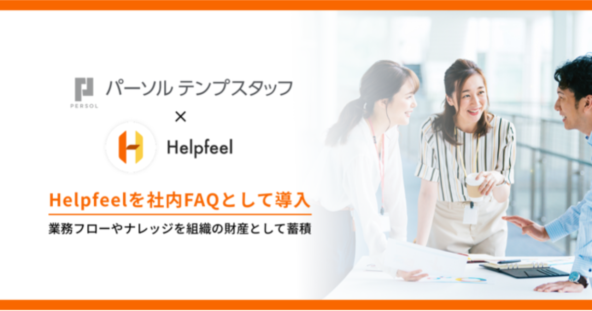どんな質問にも答えるFAQ「Helpfeel」をパーソルテンプスタッフ株式会社が導入。業務フローやナレッジを組織の財産として蓄積