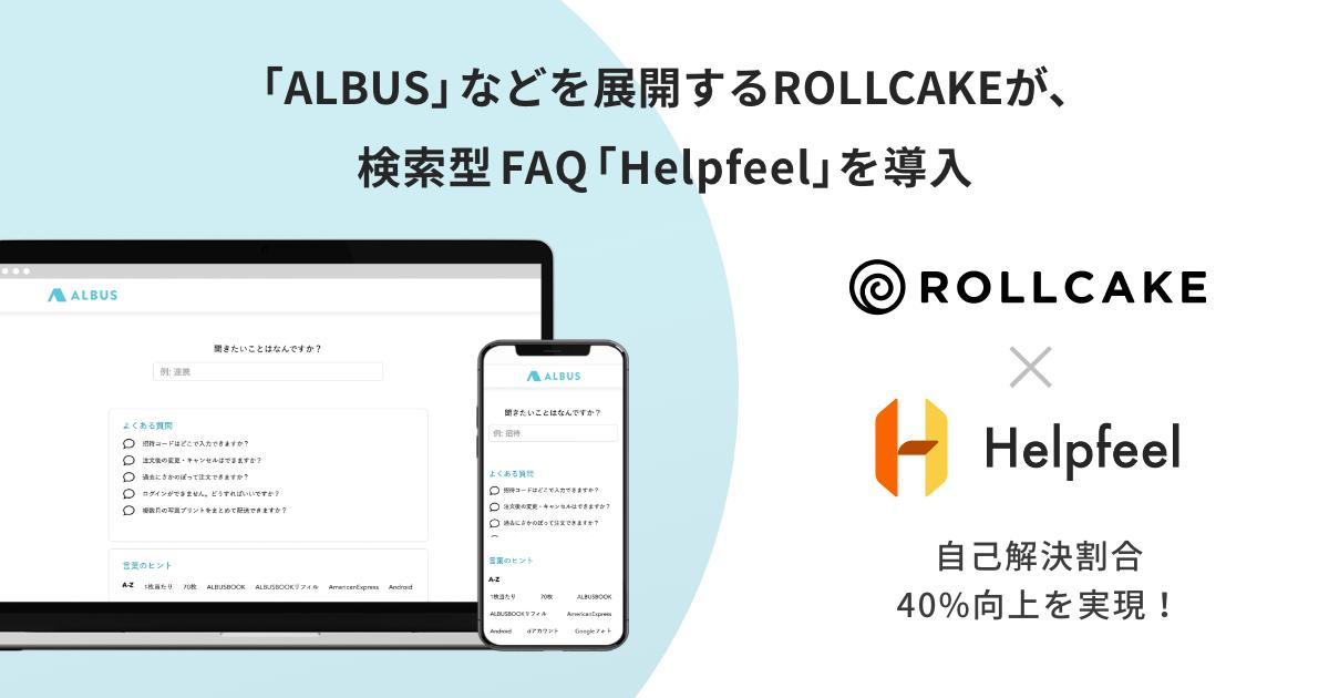 ママが選ぶアルバムNo.1! 毎月無料で「ましかく」写真をプリントできるアプリ「ALBUS」などを 展開するROLLCAKEの3つサービスで検索型FAQ「Helpfeel」を導入